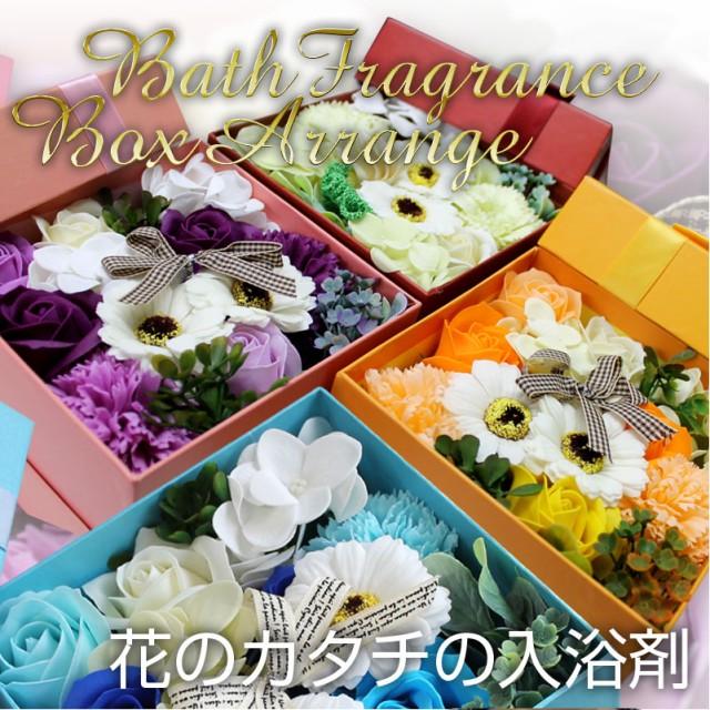 【送料無料】花の入浴剤 バスフレグランスボック...