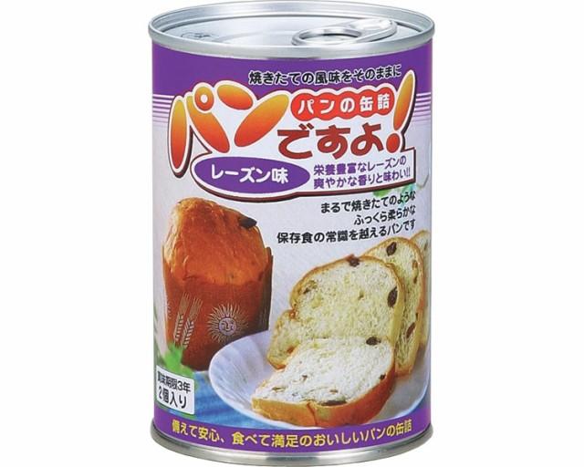 缶入りパン パンですよ! 24缶セット レーズン味...