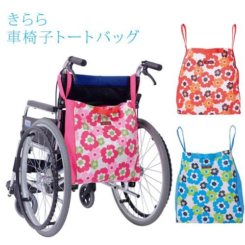 ● きらら 車椅子トートバッグ サンハーティネス...