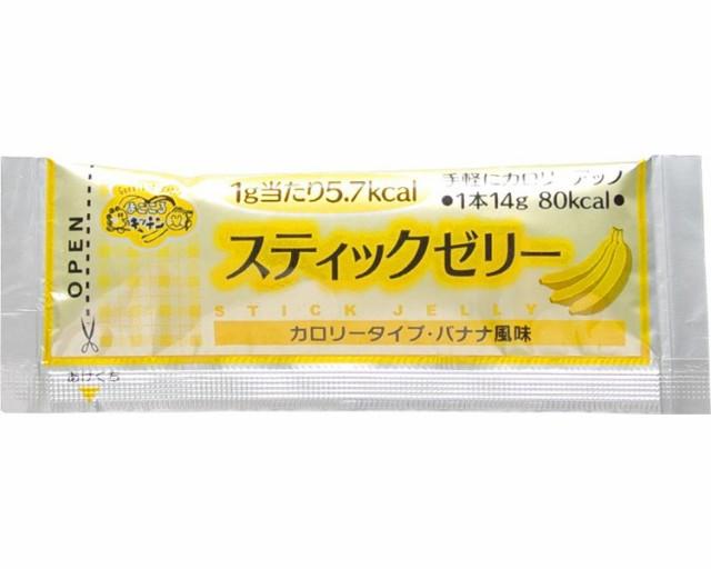 ●スティックゼリー カロリータイプ バナナ風味...