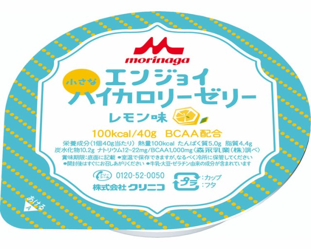 エンジョイ小さなハイカロリーゼリー レモン味/0...