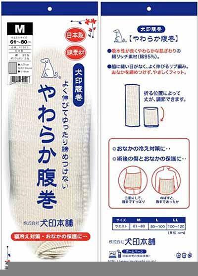 やわらか腹巻/P7929SK L 犬印本舗 【腹巻】【...