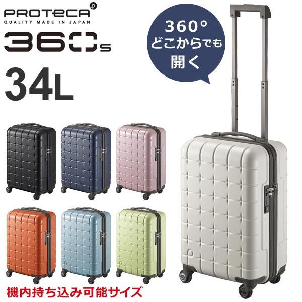 PROTeCA プロテカ 360s (32L) 02711 360度開閉フ...