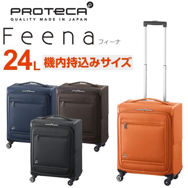 PROTeCA Feena プロテカ フィーナ 12741 (24L) ソ...