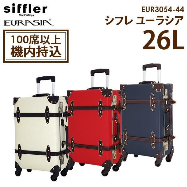 シフレ siffler EURASIA ユーラシア EUR3054-44 (...
