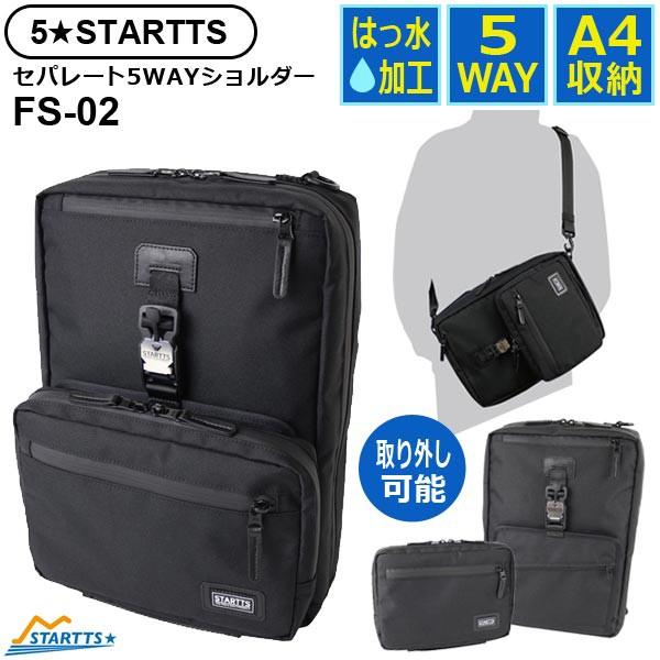 STARTTS 5★STARTTS セパレート5WAYショルダー (F...