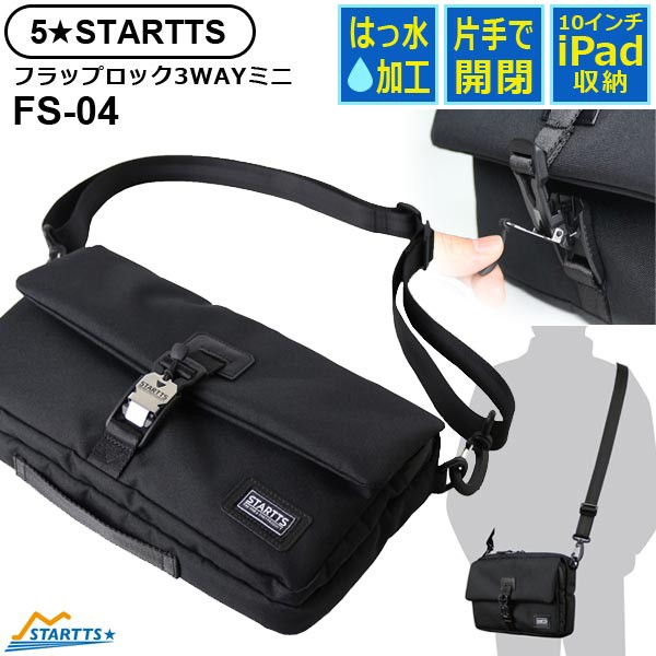 STARTTS 5★STARTTS フラップロック3WAYミニ (FS-...