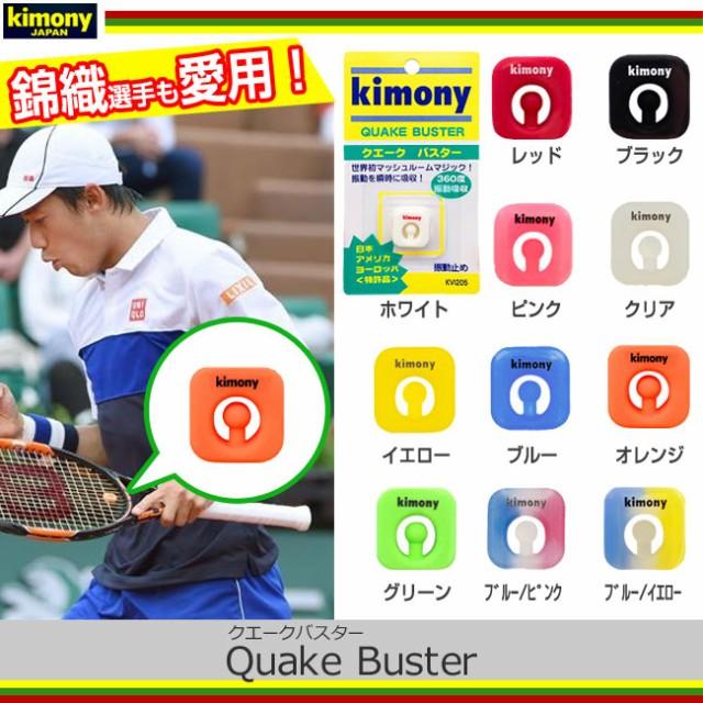 キモニー(Kimony)クエークバスターQuake Buster(K...