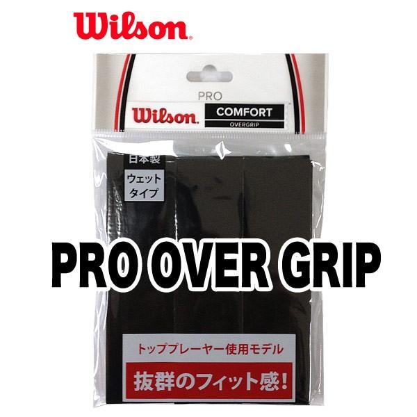 ウィルソン(Wilson)プロオーバーグリップ(3本)ブ...