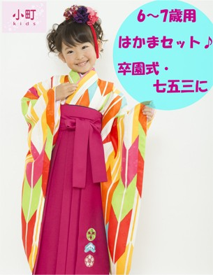 【新柄 小町kids6〜7歳用二尺袖着物+長襦袢+袴...