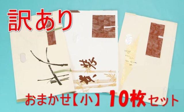 【訳あり特価】たとう紙(文庫)【サイズ・小】お...