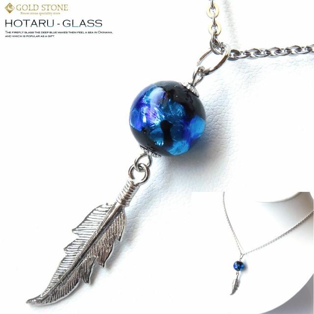 ホタルガラス (とんぼ石) ネックレス