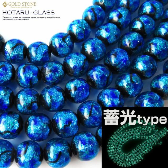 光る 夜光 発光タイプ ホタルガラス一連 ビーズ10...