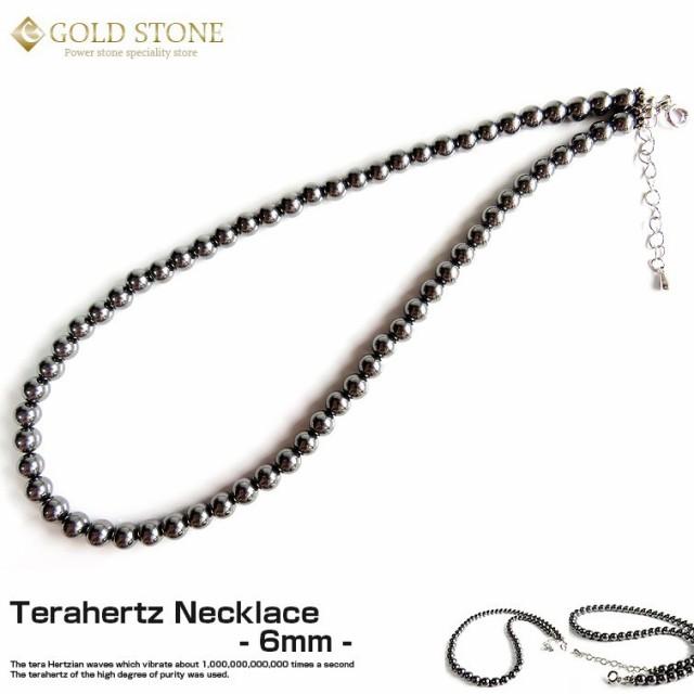 テラヘルツ鉱石ネックレス6mm 高純度 長さ50cm ア...