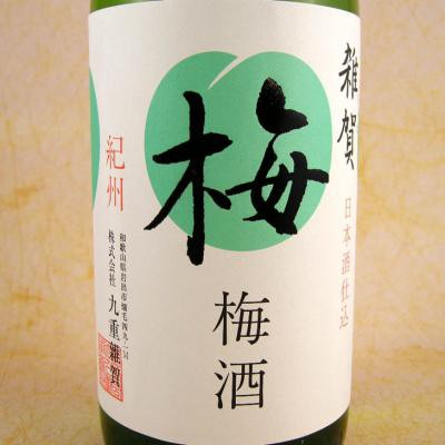 父の日 ギフト 雑賀(さいか) 梅酒 1800ml 和歌...