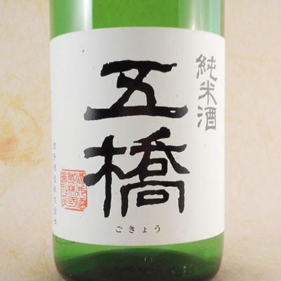 お歳暮 ギフト 五橋 純米酒 1.8L 山口県 酒井...