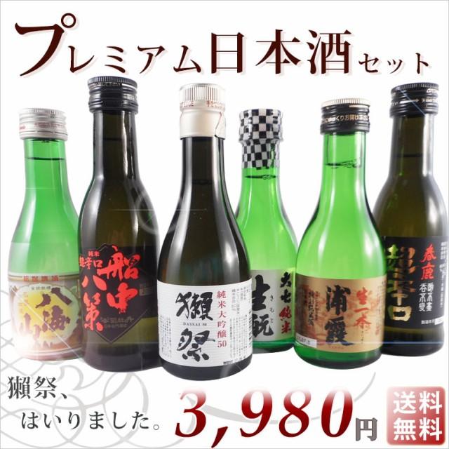 プレミアム日本酒 飲み比べセット 司牡丹、獺祭...
