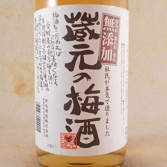 蔵元の梅酒 1800ml 愛媛県 栄光酒造 リキュール