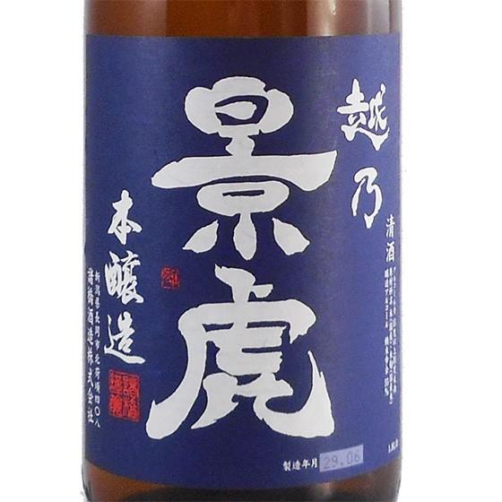 お中元 ギフト 越乃景虎(こしのかげとら)本醸造...
