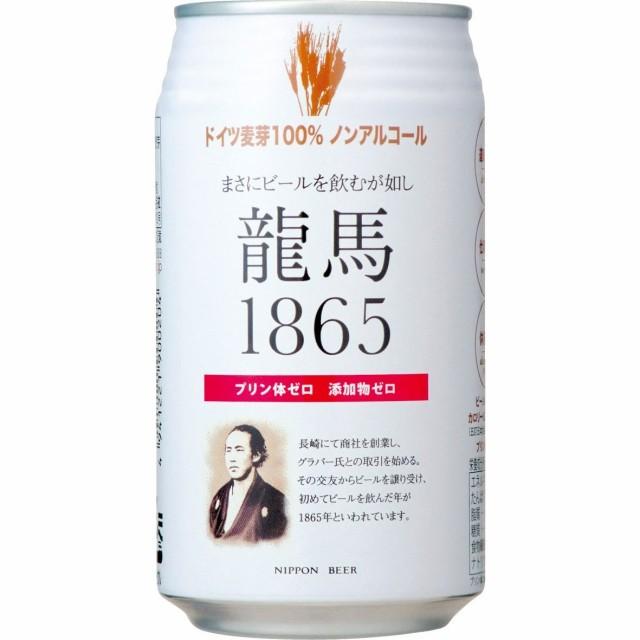 お歳暮 ギフト Ryoma 1865 龍馬1865 350ml 24本...