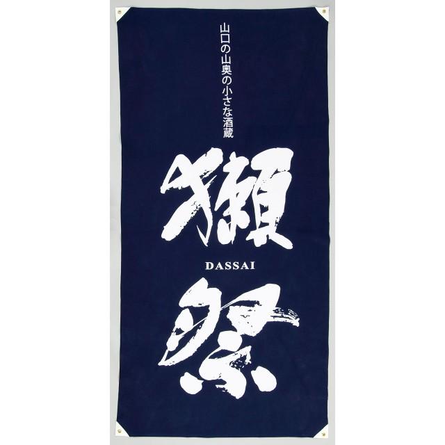 お歳暮 ギフト 獺祭(だっさい) 日除け幕 紺(...