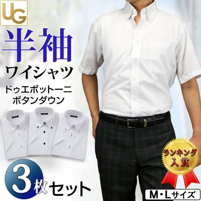 ワイシャツ メンズ 半袖 3点セット まとめ買い カ...