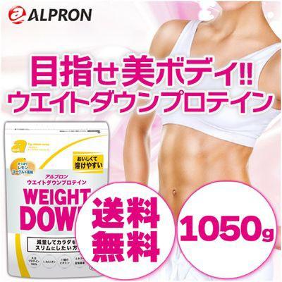 【送料無料】アルプロン -ALPRON- ウェイトダウン...