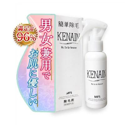 送料無料KENAIN ケナイン/医薬部外品 美容 健康 ...