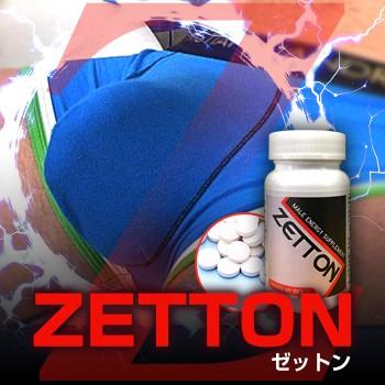 送料無料ZETTON ゼットン/サプリメント 男性 健...