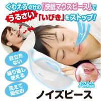 送料無料ノイズピース/いびき対策 美容 健康 睡眠...