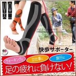 【メール便OK】勝野式 快歩テーピングサポーター(...