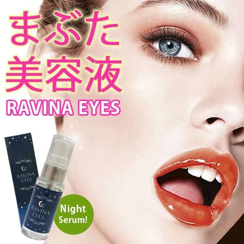 【送料無料】ラヴィーナアイズ  Ravina Eyes/ま...