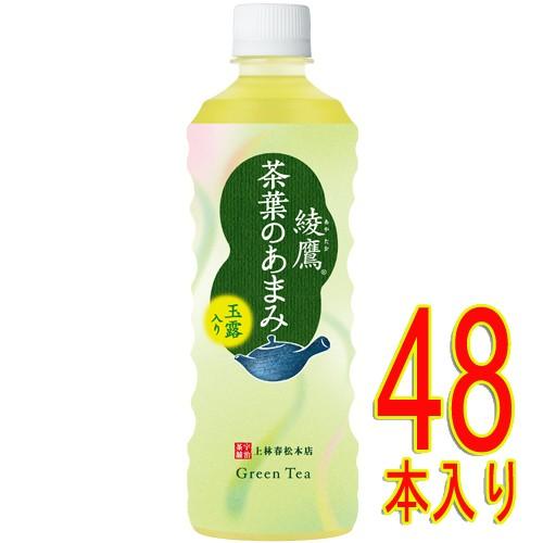 【メーカー直送・代引不可】綾鷹 茶葉のあまみ 52...