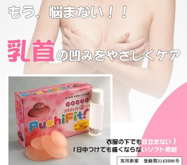 乳首吸引器 プチフィット 2コ入り/ 陥没乳頭 乳頭...