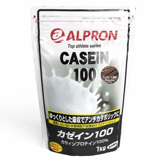 アルプロン カゼインプロテイン100 チョコレート...