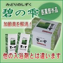 碧の雫 みどりのしずく/医薬部外品 入浴剤 健康 ...