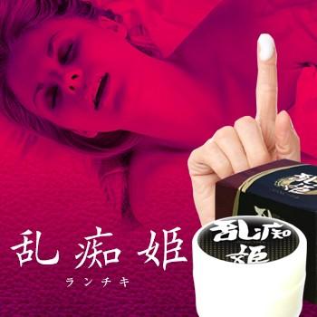 【送料無料】乱痴姫 らんちき/ボディクリーム 男...