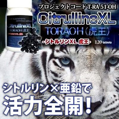 【送料無料☆お得な2個セット】Citrulline XL TOR...