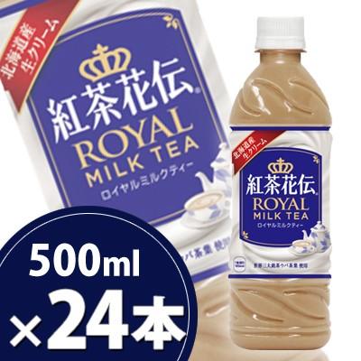 【メーカー直送・代引不可】紅茶花伝 ロイヤルミ...