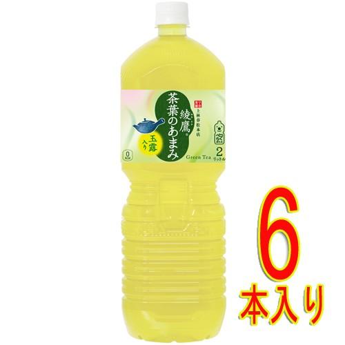 【メーカー直送・代引不可】綾鷹 茶葉のあまみ 20...