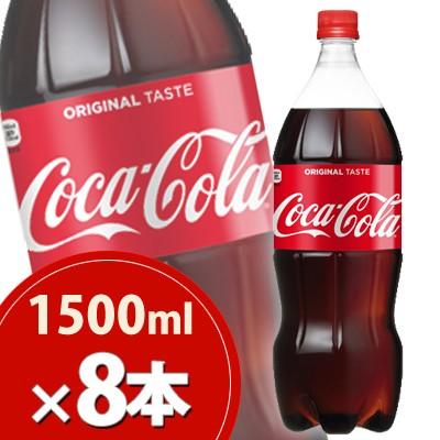 【メーカー直送・代引不可】コカ・コーラ 1500mlP...
