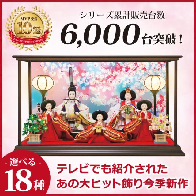 雛人形 ひな人形 コンパクトピンク五人ケース飾...