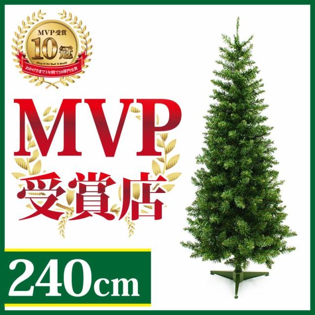 クリスマスツリー スリムツリー240cm ヌードツリ...