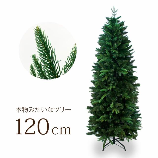 クリスマスツリー ミックススリムツリー120cm