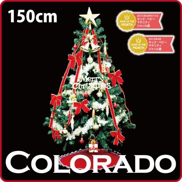 クリスマスツリー コロラドツリー150cm ク...