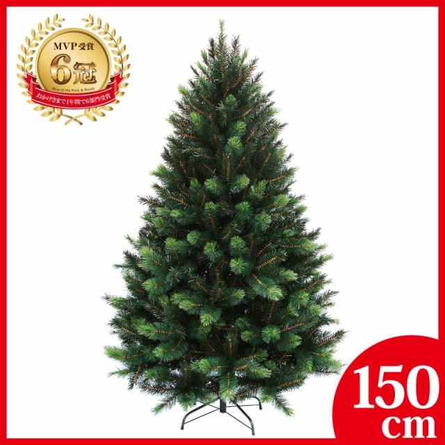 クリスマスツリー ミックスパインツリー150cm