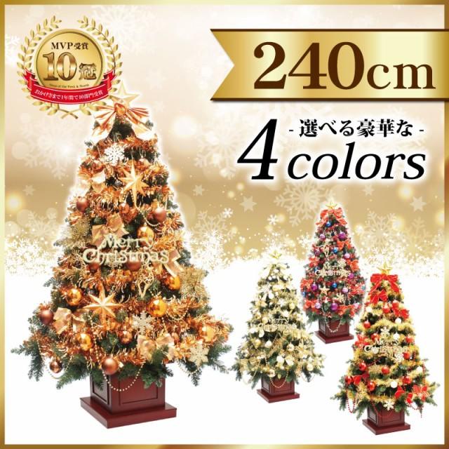 クリスマスツリー ウッドベースツリーセット240cm...