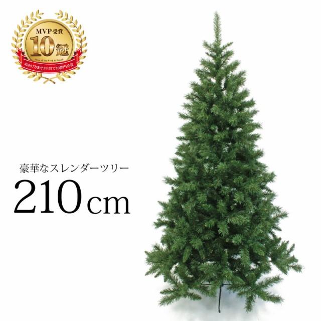 クリスマスツリー スレンダーツリー210cm