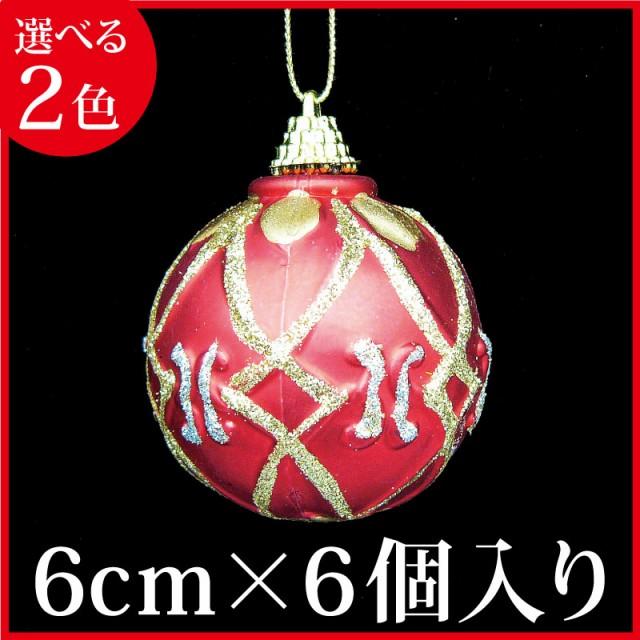 クリスマスツリー オーナメント 飾り 60mmボ...