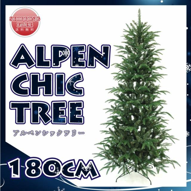 クリスマスツリー アルペンシックツリー180cm